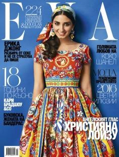 Християна краси корицата на последния брой на списание EVA
